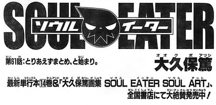 Atshushi Ookubo, Soul Eater